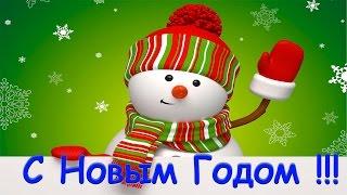 Красивое поздравление с Новым Годом ❉❉❉ от ZOOBE Зайки Домашней Хозяйки
