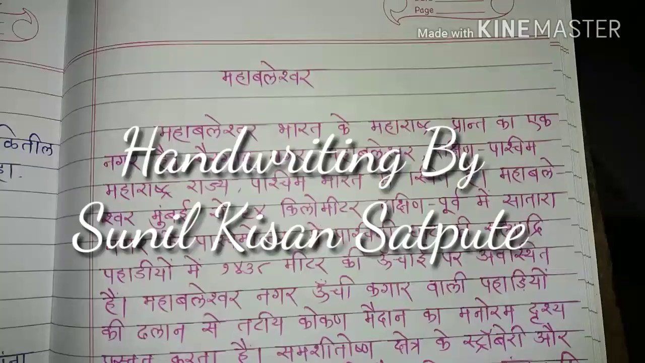 Best Handwriting In Hindi