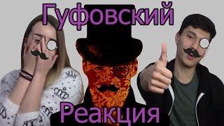 """Реакция на Гуфовского (""""50 оттенков Гейба"""", """"Гуфовский"""")"""
