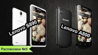 распаковка посылки 5 / Lenovo S890 white / Lenovo A800 black / Aliexpress