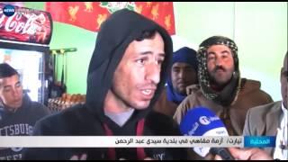 تيارت: أزمة مقاهي في بلدية سيدي عبد الرحمن
