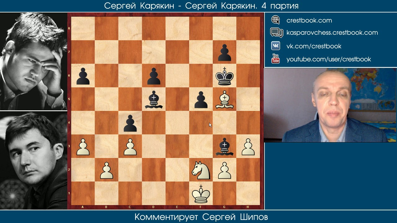 Карякин - Карлсен, 4 партия. Обзор Сергея Шипова
