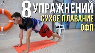 видео: Сухое плавание, разминка, 8 упражнений ОФП  пловца