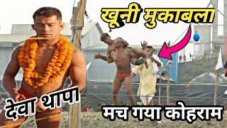 Deva thapa ki new kushti,देवा थापा को आया गुस्सा,छिड़ गई खूनी जंग,टाइगर की कर दी हालत खराब