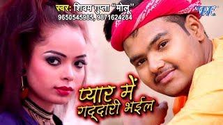 प्यार में गद्दारी भईल - Pyar Me Gaddari Bhail - Shivam Gupta