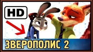 ЗВЕРОПОЛИС 2 - ПЕРВЫЙ ОФИЦИАЛЬНЫЙ ТРЕЙЛЕР ПОКАЖУТ - 28 НОЯБРЯ - 2019