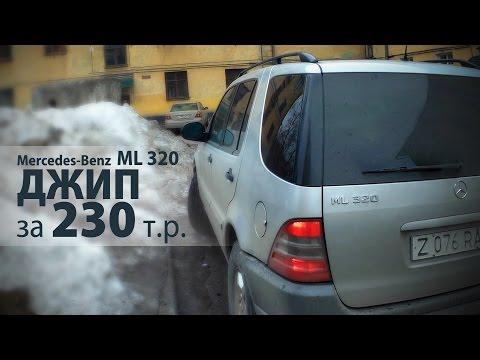 Mercedes-Benz W163 Ml320. Джип за 230 т.р.