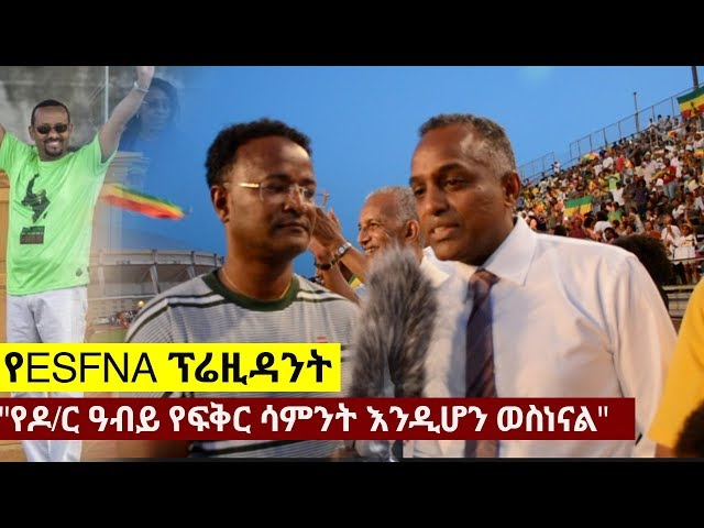 Zehabesha Interview with ESFNA's Presidenet Abiy Nurelign | ESFNA Dallas 2018