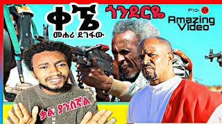 መሀሪ ደገፋው (ቀኜ) New Ethiopian Music (Mehari Degefaw) |minew shewa tube| |Habesha| |Gonder| |YEABREACT|