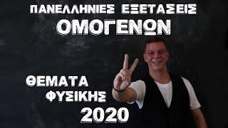 Πανελλήνιες Εξετάσεις Ελλήνων του εξωτερικού στο μάθημα φυσικής προσανατολισμού 2020