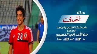 وكيل اللاعب يكشف حقيقة رحيل محمد هاني للدوري الانجليزي