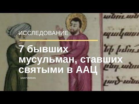 7 бывших мусульман, ставших святыми в Армянской Церкви