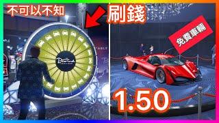 【GTA5】五個不可不知道的超實用技巧 1.50刷錢 賭場 密技  廣東話全字幕   免費玩家適合