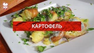 Картофель - Redman's Kitchen