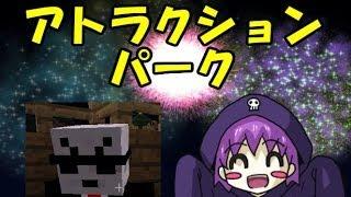 【マインクラフト】 トラゾーアトラクションパークの制作に参加してきた! thumbnail