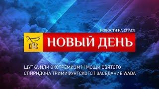 НОВЫЙ ДЕНЬ. НОВОСТИ. ВЫПУСК ОТ 20.09.2018
