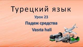 Турецкий язык. Урок 23. Падеж средства. Vasıta hali