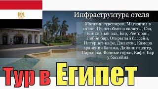 Египет Макади Туры - Отель Stella Di Mare Beach Resort & Spa 5*