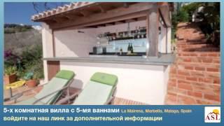 5-х комнатная вилла с 5-мя ваннами в La Mairena, Marbella, Malaga(, 2014-08-28T11:01:29.000Z)