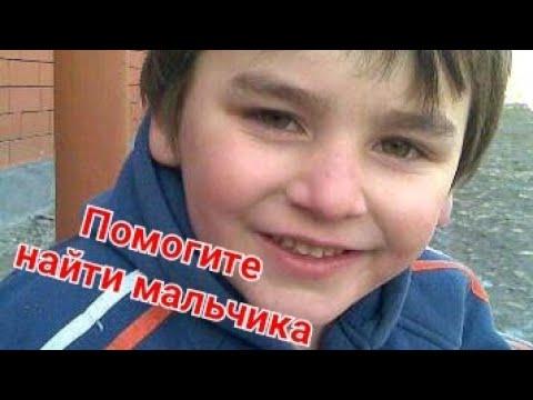 Мальчик пропал 2009 году. Если знаете что-либо о нем, помогите найти его.