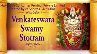 Sri  Venkatesh Stotra (श्री व्यंकटेश स्तोत्र) - Venkatesho Vasudeva | Shri Vyankatesh Songs