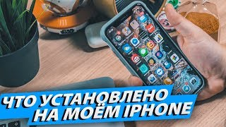 Что на моем iPhone X — полезные приложения!