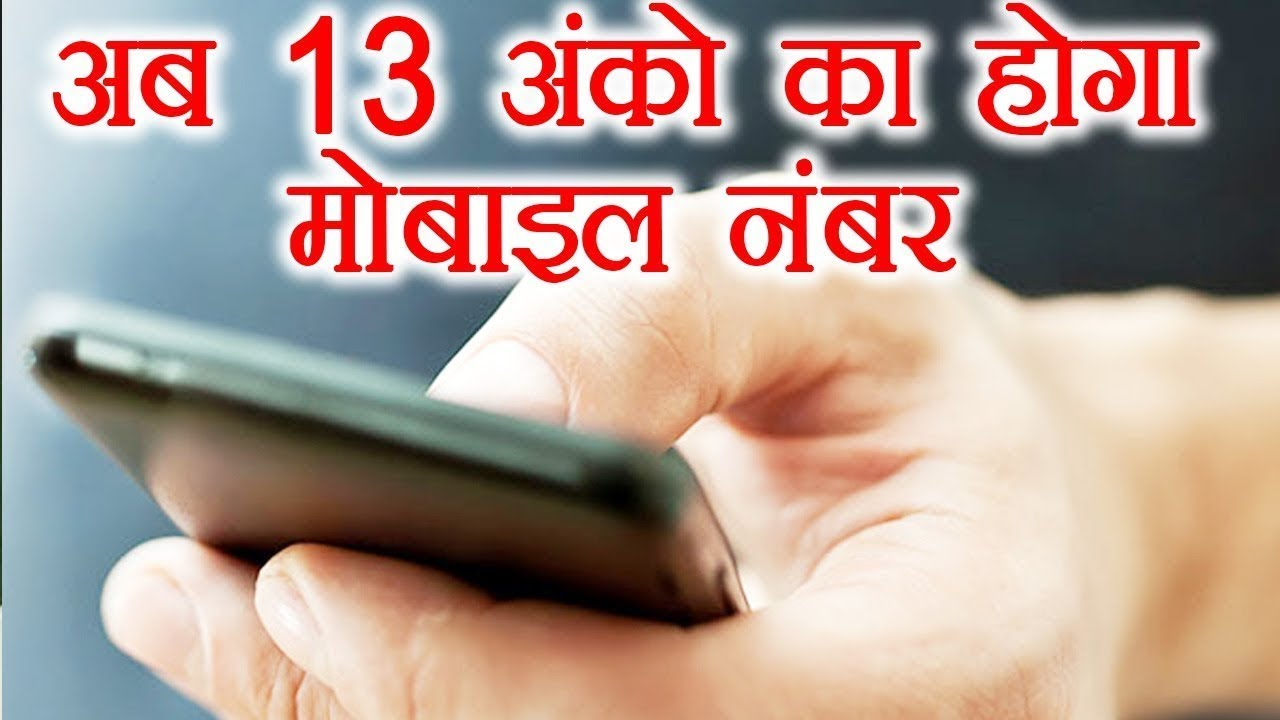 13 Digit Phone Number India - YouTube