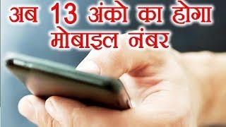 13 Digit Phone Number India