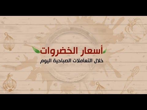 الوطن المصرية:الخضروات تتراجع في سوق العبور والطماطم ب3.25 جنيه اليوم