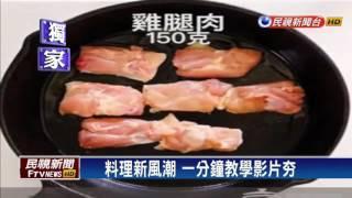 料理新風潮 一分鐘教學影片夯-民視新聞