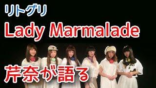 リトグリがカバーした曲それぞれについて メンバーが語ってくれます。 今回は「Lady Marmalade」について芹奈さんが話してくれます。
