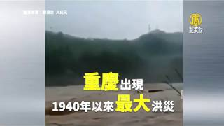 重慶80年最大水災!貴州街道現瀑布!至少20死