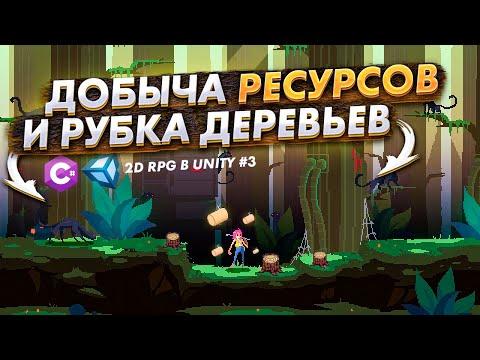 Делаем добычу ресурсов и рубку деревьев - Создание 2D (PixelArt) RPG в Unity #3