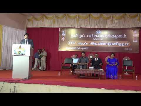 Dr.G.Bhaskaran Speech on Tamil University 37th Annual day - 12.09.2017