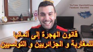 قانون الهجرة الجديد إلى ألمانيا للمغاربة الجزائريين و التونسيين معلومات مهمة بالداخل