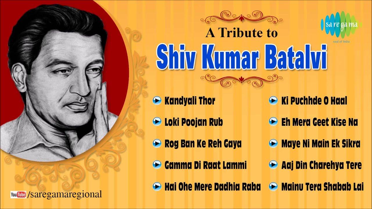 Download A Tribute To Shiv Kumar Batalvi | Loki Poojan Rub | Punjabi Songs Audio Jukebox | Kandyali Thor