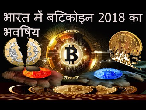 BITCOIN FUTURE IN INDIA OR OTHER COUNTRIES 2018