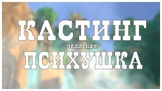 The Sims 4    Кастинг в челлендж Психушка    Asylum challenge