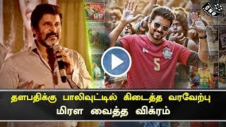 Vijay Mass Response in Bollywood | Vikram Latest Special Updates | Cobra | AR Rahman