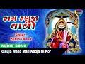 Ranuja Wado Mari Kadja Ni Kor - Ram Ranuja Wado || #RakeshBarot || New Gujarati Bhajan