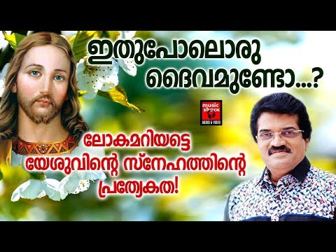 daivasneham christian devotional songs malayalam 2019 superhit christian songs adoration holy mass visudha kurbana novena bible convention christian catholic songs live rosary kontha friday saturday testimonials miracles jesus   adoration holy mass visudha kurbana novena bible convention christian catholic songs live rosary kontha friday saturday testimonials miracles jesus