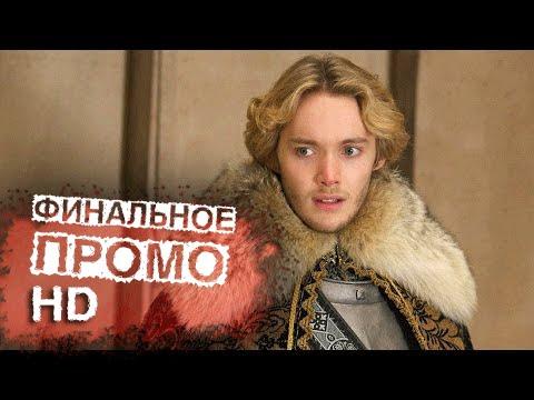 Царство 2 сезон 22 серия (2x22) - Гори Промо (HD)