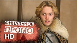 """Царство 2 сезон 22 серия (2x22) - """"Гори"""" Промо (HD)"""