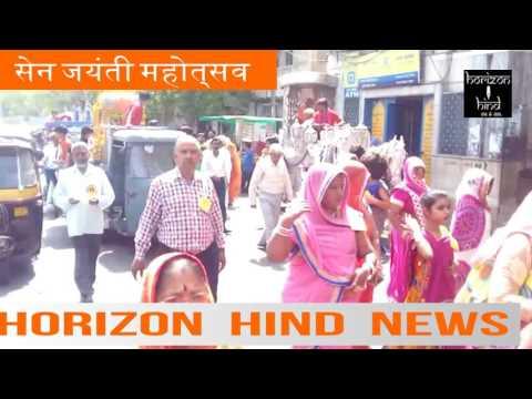 HORIZON HIND NEWS - सेन जयंती महोत्सव