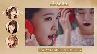 [아이즈원 커버보컬팀 베리사운드] 레드벨벳 (Red velvet) - Psycho COVER