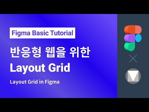 figma 강좌 - 반응형 웹을 위한 Layout Grid 기능  #레이아웃 #그리드 #피그마