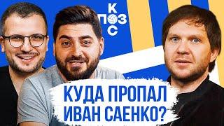 Поз и Кос о футболе с Иваном Саенко возвращение Бундеслиги уход Семина дружба с Клоппом