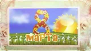 видео СЦЕНАРИЙ 8 МАРТА (интересные идеи)