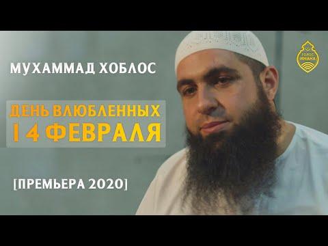 Мухаммад Хоблос - День влюбленных! Премьера 2020