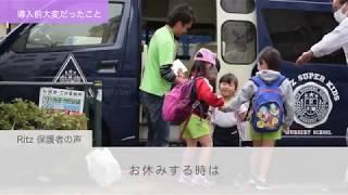 ヨコミネ式教育法「スーパーキッズ保育園 Ritz」東京都江東区亀戸の利用...